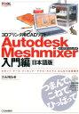 3Dプリンタ用CADソフト Autodesk Meshmixer入門編[日本語版] [ 岩永翔伍 ]