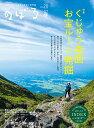 季刊のぼろ Vol.20 [ 西日本新聞社 ]