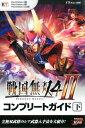 戦国無双4-2コンプリートガイド(下) PlayStation 3版PlayStation [ ω-Force ]