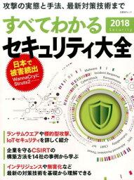 すべてわかるセキュリティ大全(2018) 攻撃の実態と手法、最新対策技術まで (日経BPムック) [ ITpro ]