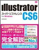 【ブックスならいつでも】Illustrator CS6スーパーリファレンス(for Windows) [ 井村克也 ]