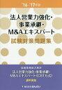 法人営業力強化・事業承継・M&Aエキスパート試験対策問題集(16?'17年版) [ きんざい ]