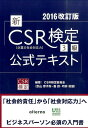 新CSR検定3級公式テキスト2016改訂版 [ CSR検定委員会 ]