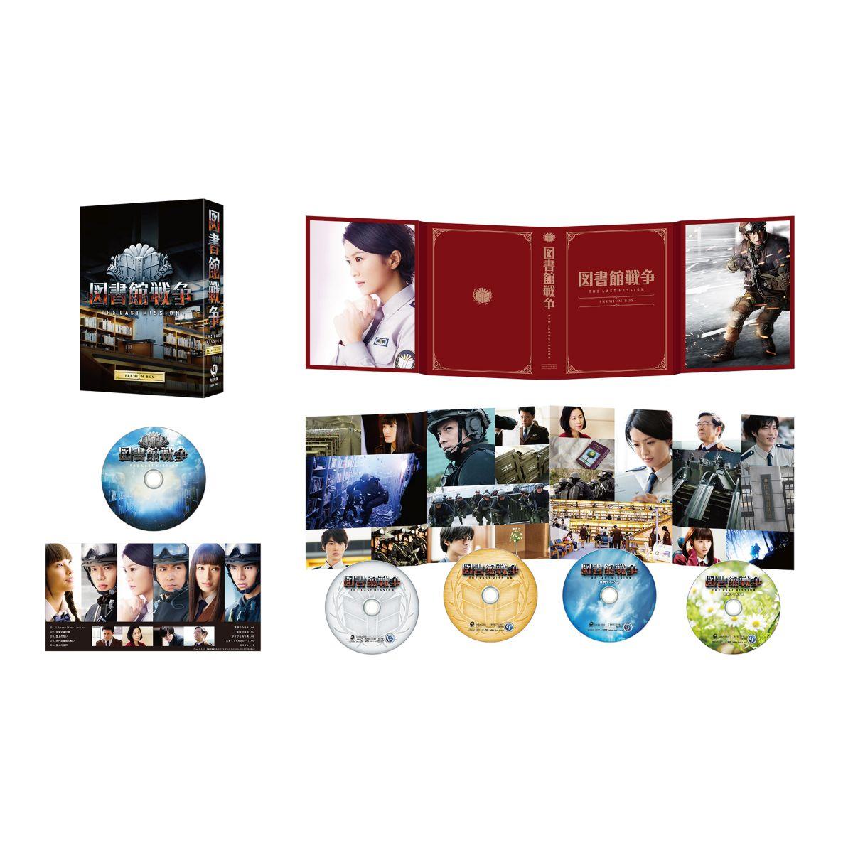 図書館戦争 THE LAST MISSION プレミアムBOX【Blu-ray】 [ 岡田…...:book:17751089