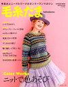 毛糸だま(Vol.184(2019 WI) 手あみとニードルワークのオンリーワンマガジン ニットで色あそび (Let's knit series)