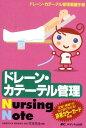 ドレーン・カテーテル管理nursing note ドレーン・カテーテル管理看護手帳 [ 竹末芳生 ]