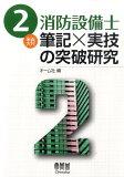 2類消防設備士筆記×実技の突破研究 [ オーム社 ]