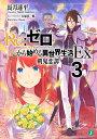 Re:ゼロから始める異世界生活Ex3 剣鬼恋譚 (MF文庫J) 長月 達平
