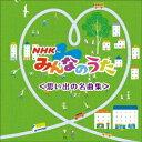 NHKみんなのうた ベスト<思い出の名曲集> [ (童謡/唱歌) ]