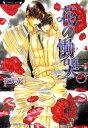 花の慟哭 (ラヴァーズ文庫) [ 夜光花 ]