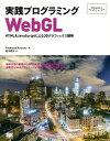 実践プログラミングWebGL HTML&JavaScriptによる3Dグラフィッ (Programmer's selection) [ アンドリアス・アンユル ]