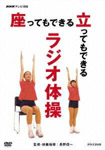 座ってもできる 立ってもできる ラジオ体操 [ (趣味/教養) ]...:book:13469931