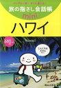ハワイ ハワイ英語 (旅の指さし会話帳mini) [ 寺山小百合 ]
