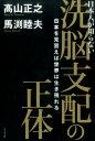 日本人が知らない洗脳支配の正体 日本を見習えば世界は生き残れる 高山正之