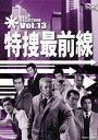 特捜最前線 BEST SELECTION Vol.13 二谷英明