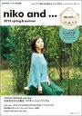 niko and…2013 spring & summer (e-mook)