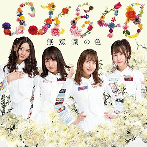 無意識の色 (初回限定盤B CD+DVD) [ SKE48 ]