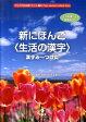 新にほんご〈生活の漢字〉