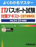 ITパスポート試験対策テキスト(CBT試験対応 平成24-25) [ 富士通エフ・オー・エム ]
