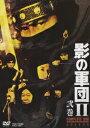 影の軍団2 COMPLETE DVD 弐巻(初回生産限定) [ 千葉真一 ]