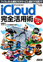 iCloud完全活用術