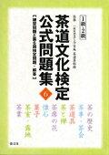 茶道文化検定公式問題集(6 1級・2級)