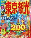 るるぶ東京観光('18) (るるぶ情報版)