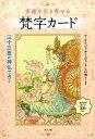 幸運を引き寄せる梵字カード 解説書 [ マーヤラジャ ]