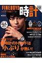 """FINEBOYS時計(vol.07) 腕時計のトレンドは""""小ぶり""""が熱い! (Hinode mook)"""