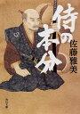 侍の本分 (角川文庫)