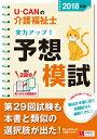 2018年版U-CANの介護福祉士 実力アップ!予想模試 (...