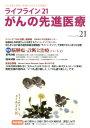ライフライン21がんの先進医療(21)