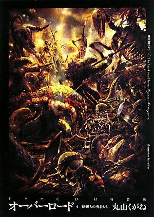 オーバーロード(4)ドラマCD付特装 蜥蜴人の勇者たち [ 丸山くがね ]