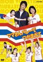 NHK DVD ママさんバレーでつかまえて [ 黒木瞳 ]