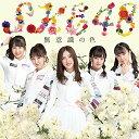 無意識の色 (初回限定盤C CD+DVD) [ SKE48 ]