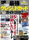 最強クレジットカードガイド2017 [ 岩田 昭男 ] - 楽天ブックス