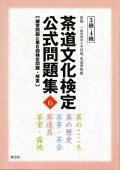 茶道文化検定公式問題集(6 3級・4級)