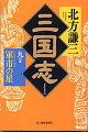 三国志(9の巻) 軍市の星