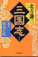 三国志(9の巻)