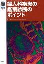 画像診断2017年増刊号(Vol.37 No.11)婦人科疾患の鑑別診断のポイント (画像診断増刊号