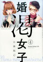 婚渇女子 4巻 (コミック YKコミックス 4) [ 小林 拓己 ]