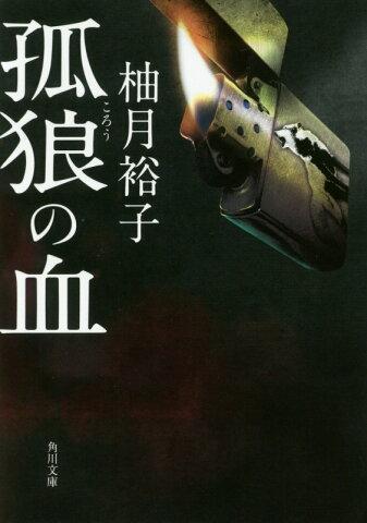 孤狼の血 (角川文庫) [ 柚月裕子 ]