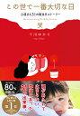 この世で一番大切な日 心温まる31の誕生日ストーリー (Sanctuary books) [ 十川ゆかり ]