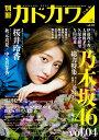 別冊カドカワ 総力特集 乃木坂46 vol.04 (カドカワ...