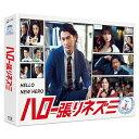 ハロー張りネズミ Blu-ray-BOX【Blu-ray】 [ 瑛太 ]