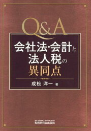 Q&A会社法・会計と法人税の異同点 [ 成松洋一 ]
