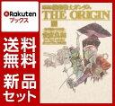 愛蔵版 機動戦士ガンダム THE ORIGIN  12冊セッ...