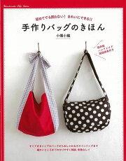 【バーゲン本】手作りバッグのきほん