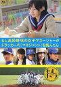 もし高校野球の女子マネージャーがドラッカーの「マネジメント」を読んだら PREMIUM EDITION【初回限定生産】【Blu-ray】 [ 前田敦子 ]