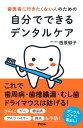 歯医者に行きたくない人のための自宅でできるデンタルケア法 [ 西原郁子 ]